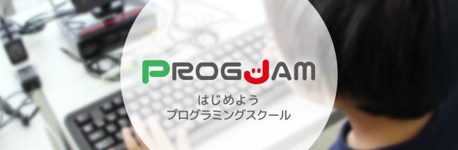 main_progjam.png