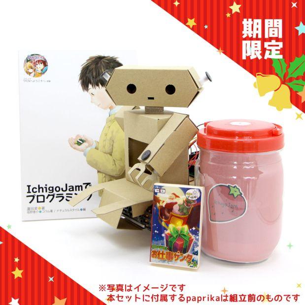 """来年もあるかも!?白熱の「越前かにロボコン」!全国の""""サンタ""""に贈る、クリスマス「こどもロボット paprika」スペシャルセット予約開始!"""