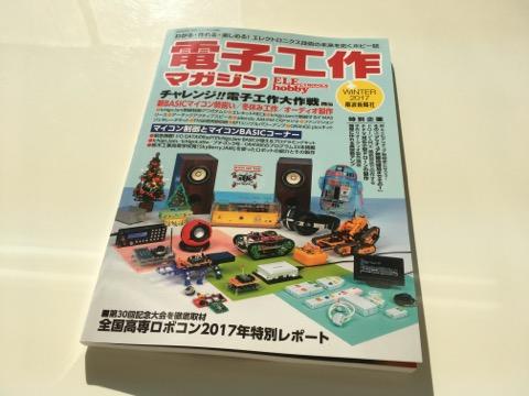 流行りのLチカペンダントを手軽にBASICで作っちゃおう!IchigoDakeによるキラキラアクセサリー作りは明日12/24秋葉原にて!
