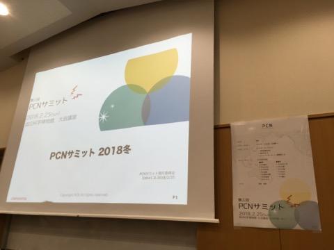 3年で33PCN!みんなの取り組みや失敗談、とっておきの企画をおすそ分け、年に一度のPCNサミット、IchigonQuestはこの春発売!