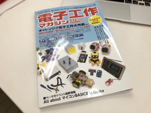 PCNは今年もMaker Faire Tokyoに出展!この夏休みは電子工作にも挑戦してみよう!
