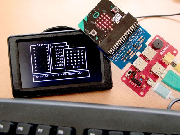 micro:bit でお手軽プログラミング「micro:Dakeアダプタ」提供開始、無線通信はとっても便利!