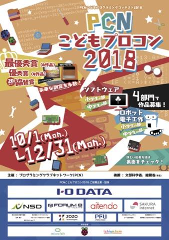 contest2018-2.jpg