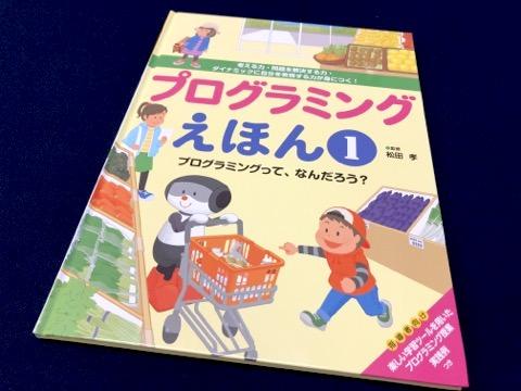 絵本で読むプログラミング、フレーベル館より発刊。松田校長による カムロボ×IchigoDake の授業例付き。