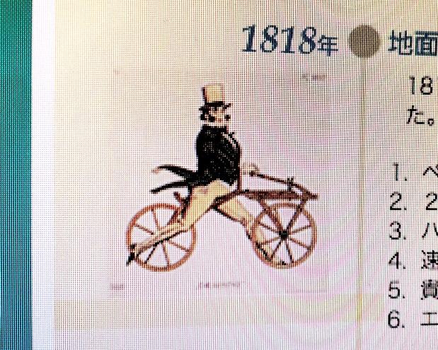 プログラミング教育の歴史に「ドライス男爵」あり!補助輪もいいけどペダルもブレーキもない「素」の自転車でスイスイ楽しむのはいかが?