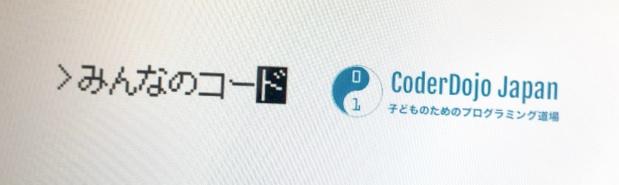 「みんなのコード」と「CoderDojo Japan」が連携!社会も支える日本のこどもプログラミング!