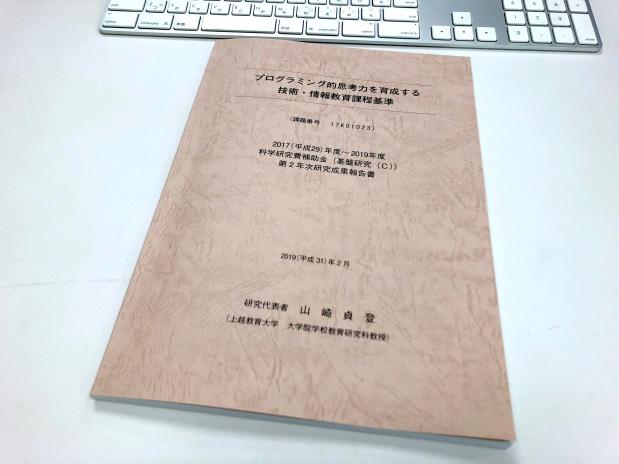 前原小でのIchigoJam×カムロボ×Radishの授業が「我が国の小学校段階におけるプログラミング教育の実践事例」として研究成果報告、すべてのこども達にプログラミングを、PCN。