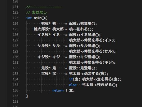 プログラマは桃太郎をどのように捉えているのか?プログラミングに慣れた次は君だけの「おはなし」を作ってみよう!