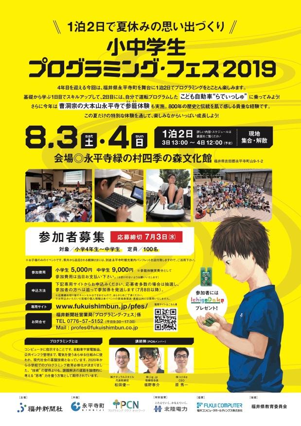 """大本山永平寺で体験する """"禅×プログラミング""""、「小中学生プログラミング・フェス2019」募集開始!"""