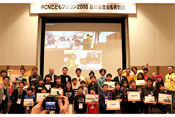 """The 10th PCN Kids Programming Contest 2020"" will be held! We are looking for ""Special"" sponsor for ""Special"" project!!"