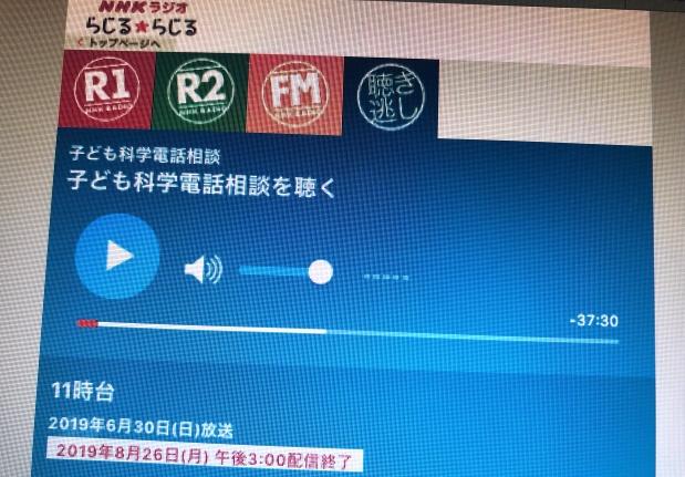 NHKラジオ「子ども科学電話相談」に質問した「わかたけ こうき」さんへ