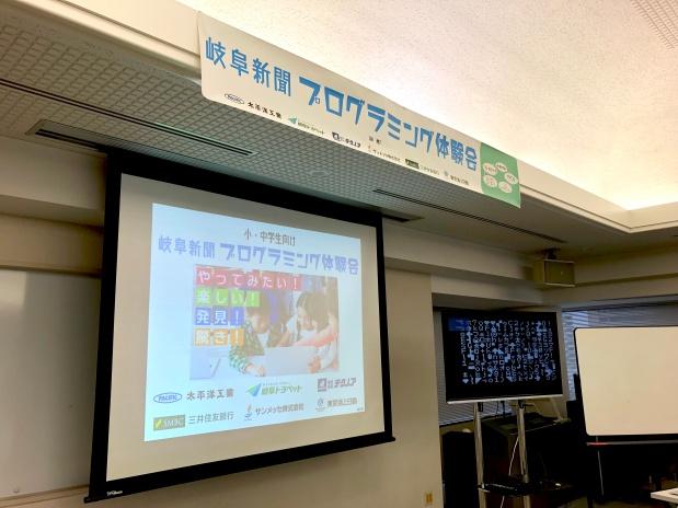 全国地元紙とのコラボ第2弾「岐阜新聞 プログラミング体験会」開催!児童生徒24人が自動運転車的思考を習得!