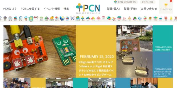 日本の文科省、プログラミング教育の手引 第三版 を公開、「企業と連携」が追加