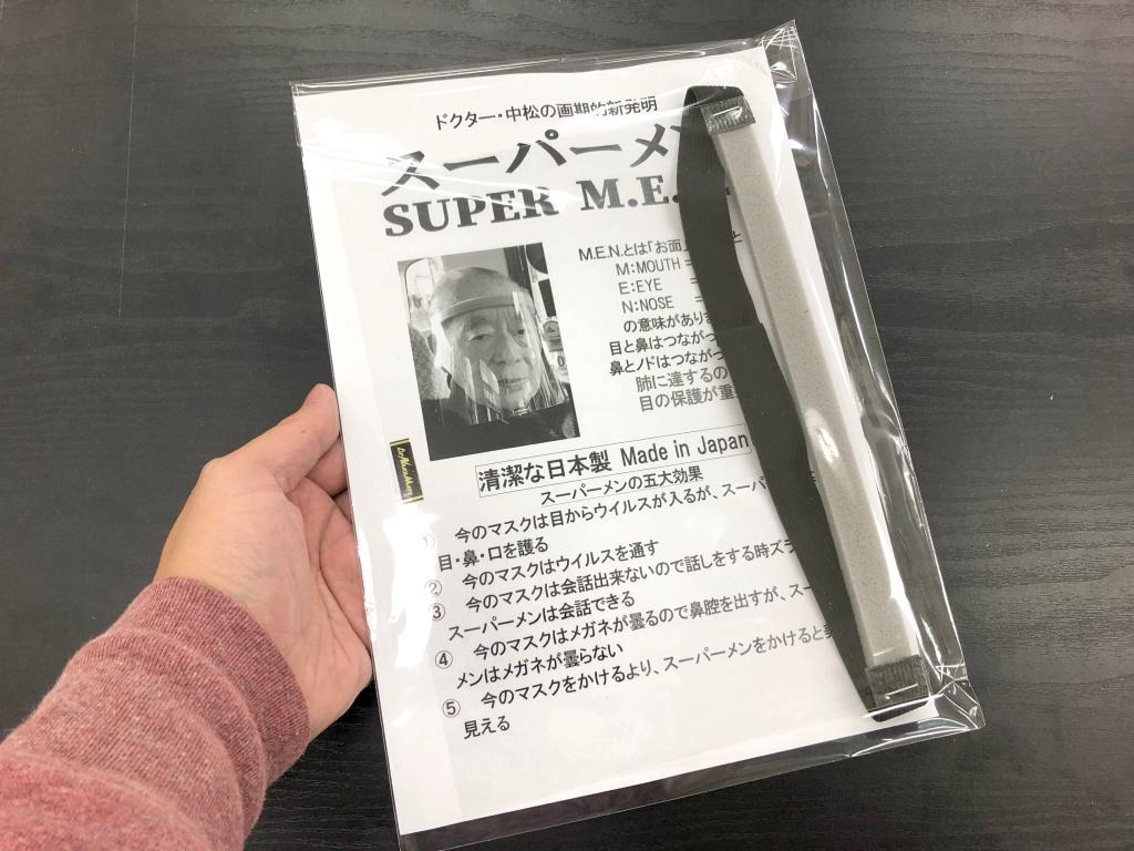 中松 マスク ドクター