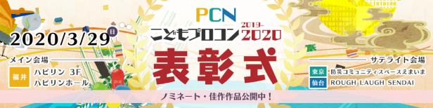 ノミネート作品紹介動画を公開!PCNこどもプロコン2019-2020表彰式、高橋名人を福井に迎えて今週末ストリーミング配信で開催!