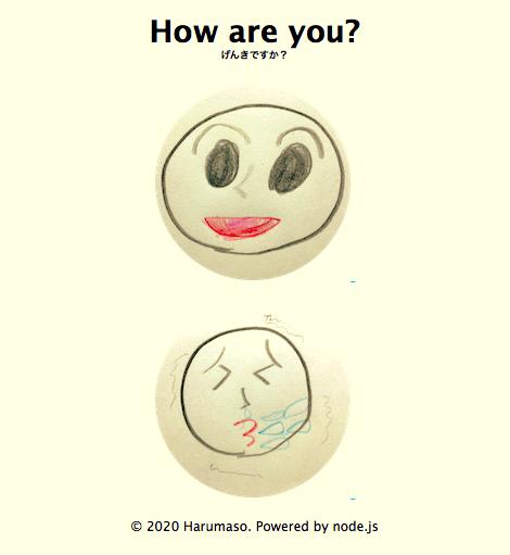 見えないデータを「見える化」!今「風邪」と感じている人はいったいどれほどいるのか?健康観察アプリ「How are you?」、IchigoJam BASICをマスターした息子達とリリース!