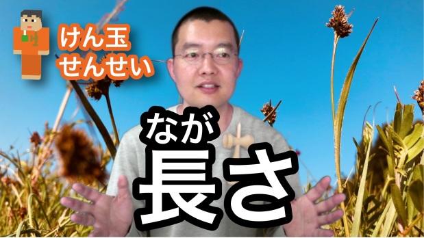 """作って応援 """"動画教材""""!けん玉先生による「長さ」の話!"""