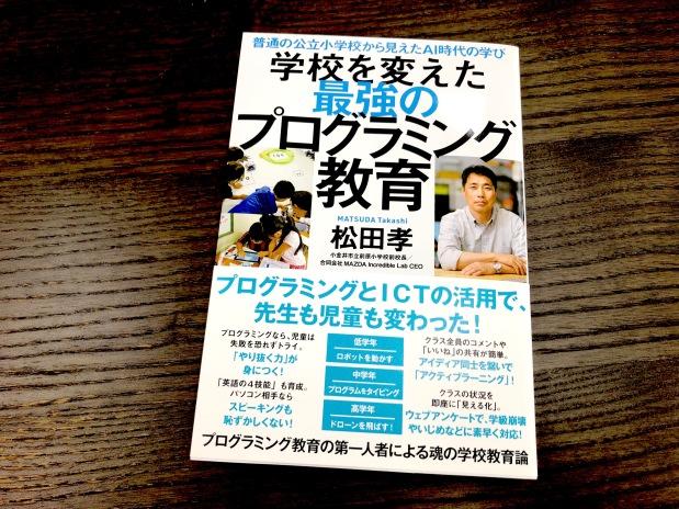 学校は「社会の求め」に応えられるか?校長・教頭へのおすすめ本!