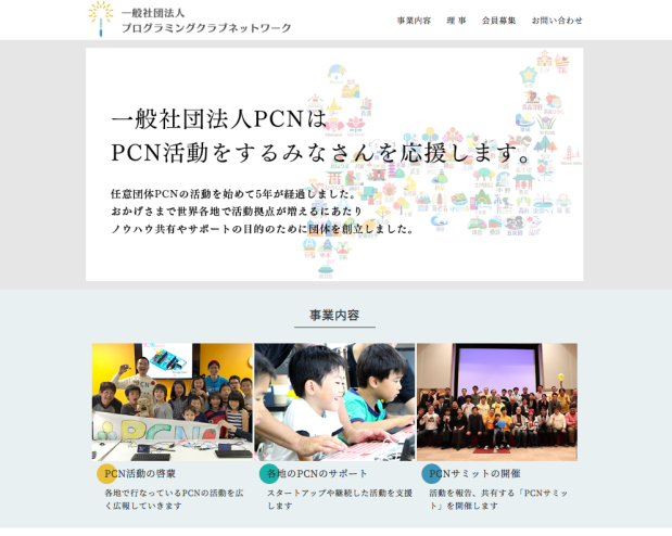 「一般社団法人PCN」2ndステージスタート!プログラミング教育元年2020、IchigoJamに何かが起こる!?