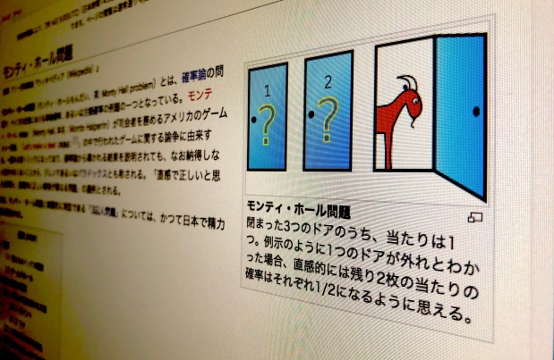 プログラミングすれば一目瞭然、にわかに信じがたい「モンティ・ホール問題」をシミュレーションしてみよう!