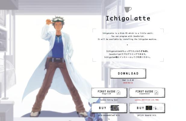 好きな言語で作れる、たった182byteのLatteアプリ!IchigoLatte JS 1.2.0正式版リリース!