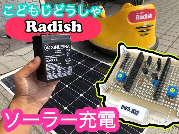 ソーラーパネルでバッテリーを充電、IchigoJamで自作する「チャージコントローラー」!