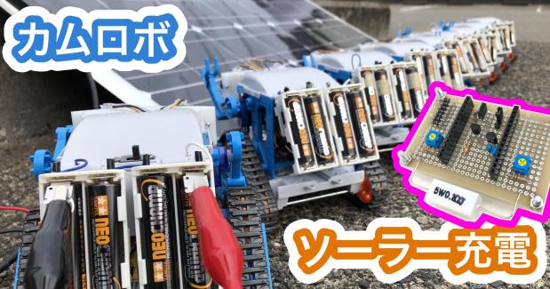 カムロボをソーラーパネルで急速充電!JavaScriptで対応する鉛とニッケル水素バッテリー