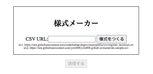 PDFに変わってCSVをアップしてみよう!いろんな様式書類を一発で作る「様式メーカー」α版!