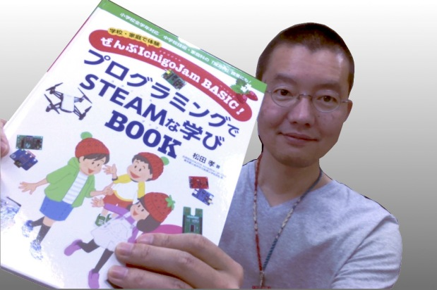 楽しいプログラミングを9年分!元校長 松田孝 著「ぜんぶIchigoJam BASIC! プログラミングでSTEAMな学びBOOK」フレーベル館より発刊!